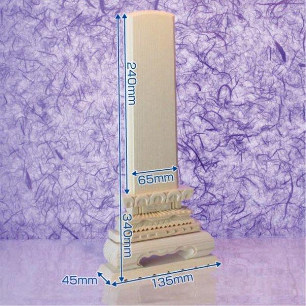 画像2: 白木位牌 中上 札板8寸(全長340mm) 葬儀用品