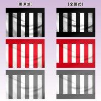 鯨幕(くじらまく)・紅白幕・白黒幕《納期注意》 ※特注サイズH600mm