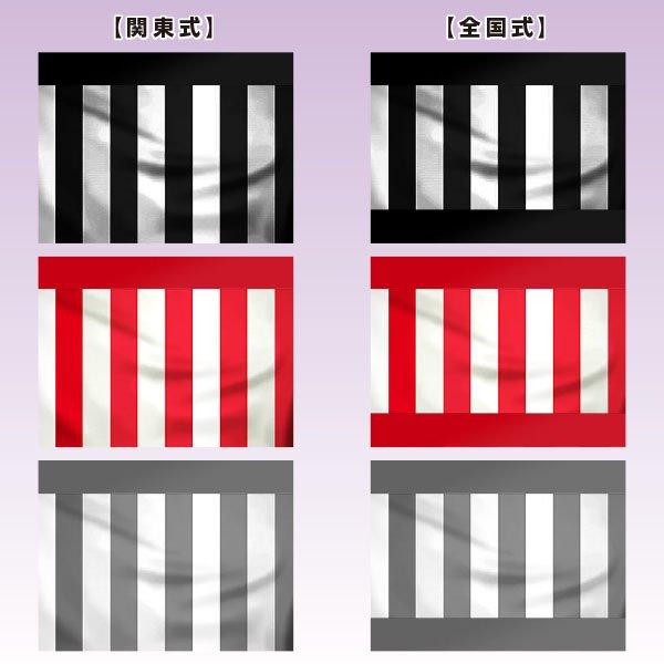 画像1: 鯨幕(くじらまく)・紅白幕・白黒幕《納期注意》 ※H1800mm