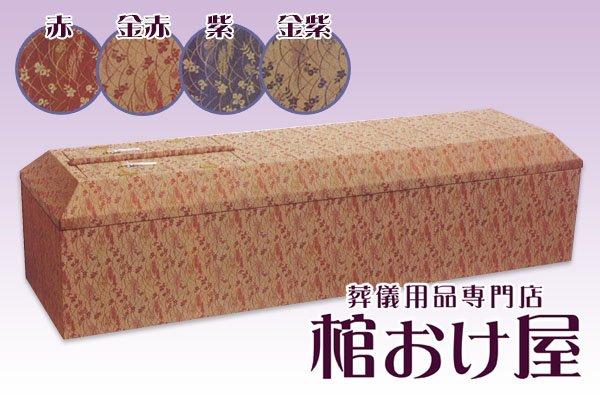 画像2: 棺桶 花柄B(赤・金赤・紫・金紫) 6尺(181cm)、6.25尺(190cm)