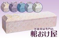 棺桶 白鳳(ホワイト・青白・ブルー・パープル・ピンク) 6尺(181cm)〜6.5尺(196cm)