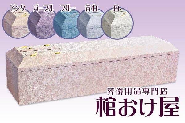画像1: 棺桶 白鳳(ホワイト・青白・ブルー・パープル・ピンク) 6尺(181cm)〜6.5尺(196cm)