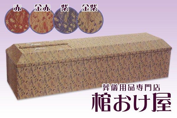 画像4: 棺桶 花柄B(赤・金赤・紫・金紫) 6尺(181cm)、6.25尺(190cm)