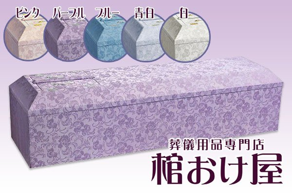 画像2: 棺桶 白鳳(ホワイト・青白・ブルー・パープル・ピンク) 6尺(181cm)〜6.5尺(196cm)