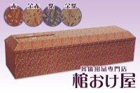 棺桶 花柄B(赤・金赤・紫・金紫) 6尺(181cm)、6.25尺(190cm)