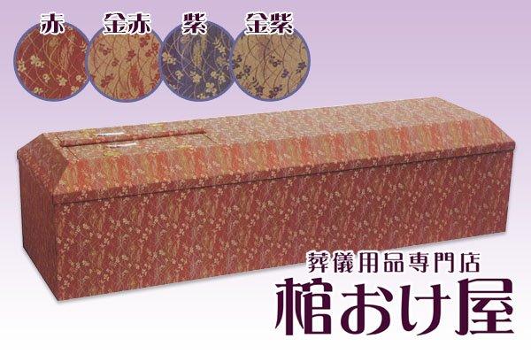 画像1: 棺桶 花柄B(赤・金赤・紫・金紫) 6尺(181cm)、6.25尺(190cm)