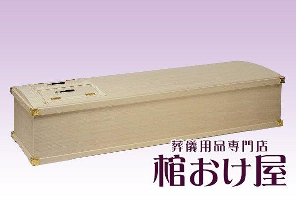 画像1: 棺桶 Rインロー棺 6尺(183cm)〜6.5尺(195cm)