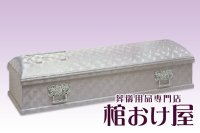棺桶 銀富士 取手付 6尺(181cm)、8尺(240cm)