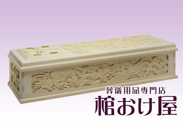 画像1: 棺桶 手彫り五面彫刻棺(純桐) 1890mm(189cm)、2100mm(210cm)