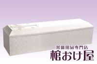 棺桶 白山(ホワイト) 6尺(181cm)〜2100mm(210cm)