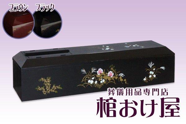 画像2: 棺桶 塗棺(ブラック・ブラウン) 6尺(181cm)、6.25尺(190cm)