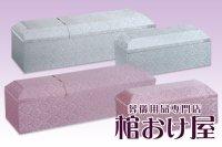 棺桶 子ども棺 山型(ホワイト・ピンク) 2.6尺(78cm)、4.5尺(136cm)