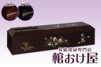 棺桶 塗棺(ブラック・ブラウン) 6尺(181cm)、6.25尺(190cm)