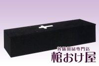 棺桶 キリスト棺 平型(ブラック) 十字架付 6尺(181cm)、6.25尺(190cm)