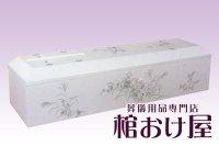 棺桶 彩花(ホワイト) 6尺(181cm)、6.25尺(190cm)