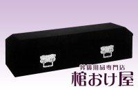 棺桶 キリスト棺 山型(ブラック) 取手付 6尺(181cm)、6.25尺(190cm)