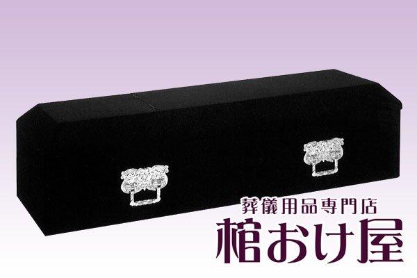 画像1: 棺桶 キリスト棺 山型(ブラック) 取手付 6尺(181cm)、6.25尺(190cm)