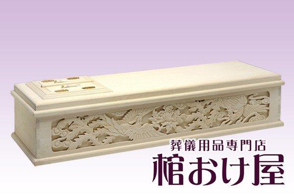 画像1: 棺桶 手彫り二面彫刻棺(純桐) 1890mm(189cm)、2100mm(210cm)