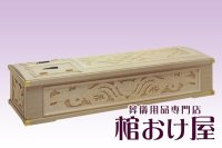 棺桶 五面彫刻棺 6尺(183cm)〜6.5尺(195cm)