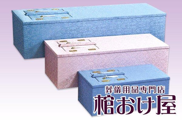 画像1: 棺桶 子ども棺 平布(ブルー・ピンク) 2尺(60cm)〜4尺(120cm)