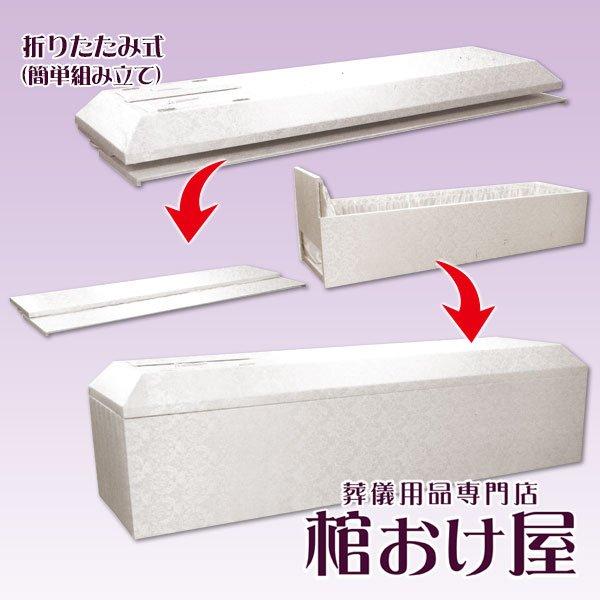 画像2: 直葬セット8点セット・布張り棺(格安な個人葬や家族葬に最適 )サイズ選択可能!