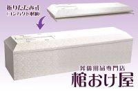 棺桶 白山(ホワイト) 折りたたみ式 6尺(181cm)〜2100mm(210cm)