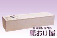 棺桶 桐平棺 普通窓 6尺(181cm)〜超特大(205cm)