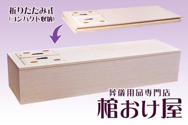 画像1: 棺桶 桐平棺 普通窓 (折りたたみ式) 6尺(181cm)〜超特大(205cm)
