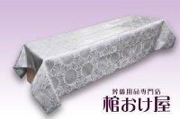 棺掛け 金襴(シルバー) 葬儀用品