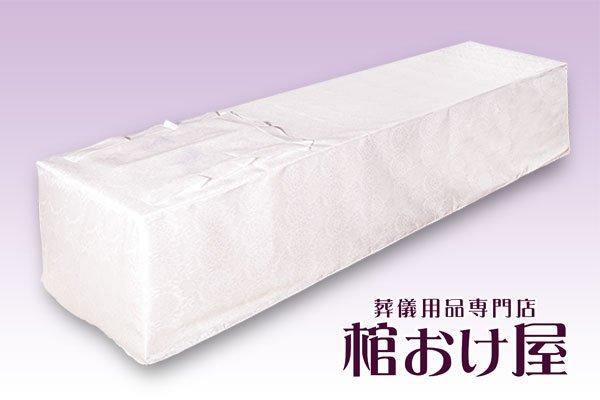 画像1: 棺覆い モンタ柄 (桐平棺用 棺桶カバー) 葬儀用品