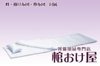 白布団 (棺桶用 布団3点セット) 葬儀用品