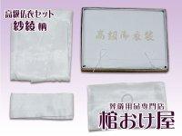 高級仏衣 サヤ柄(着丈150cm)