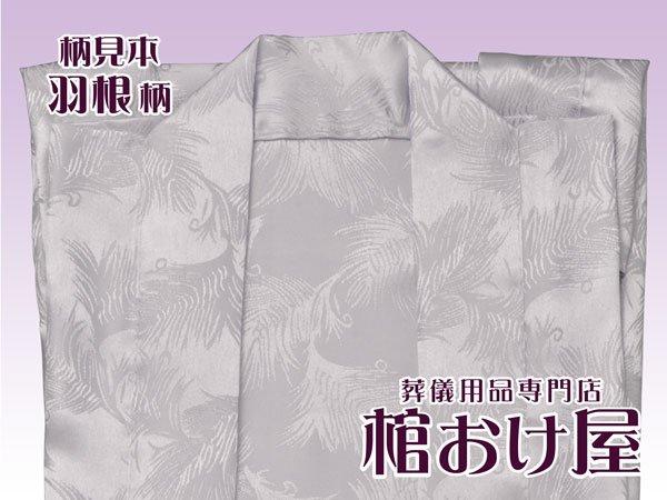 画像2: 高級仏衣 羽根柄(着丈150cm)