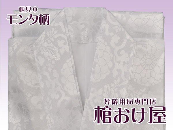 画像2: 高級仏衣 モンタ柄(着丈135cm)