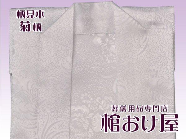 画像2: 高級仏衣 菊柄(着丈135cm、150cm)