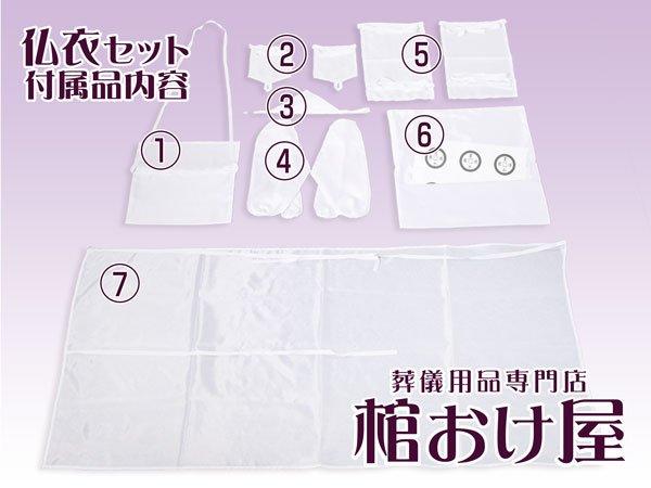 画像3: 高級仏衣 菊柄(着丈135cm、150cm)
