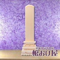 白木位牌 大中上 彫入り 札板1尺(全長405mm) 葬儀用品