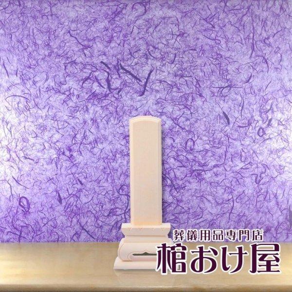 画像1: 白木位牌 小猫丸 札板6寸(全長246mm) 葬儀用品