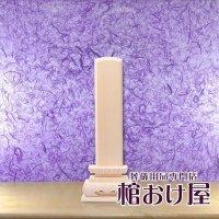 白木位牌 猫丸 札板8寸(全長314mm) 葬儀用品