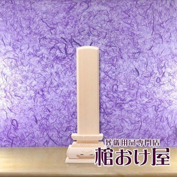 画像1: 白木位牌 猫丸 札板8寸(全長314mm) 葬儀用品