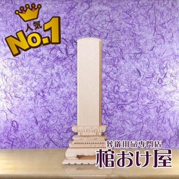 画像1: 白木位牌 中上 札板8寸(全長340mm) 葬儀用品