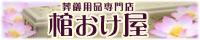 葬儀用品の通販サイト 【棺おけ屋】