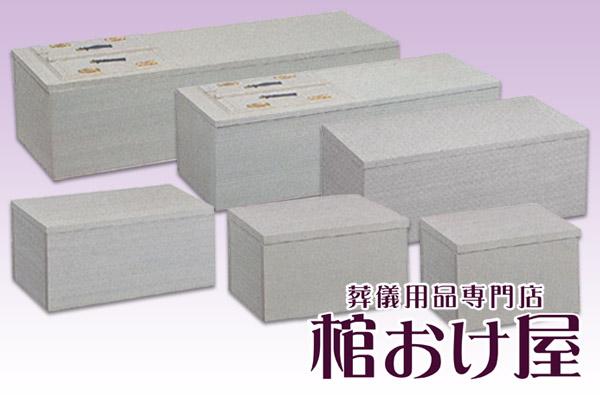 棺桶 子ども棺 木棺 1尺(30cm)〜5尺(150cm) - 葬儀用品の通販サイト ...